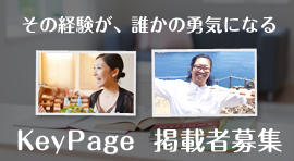 KeyPage掲載者募集